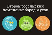 Второй российский чемпионат бород и усов