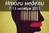 Новости недели с 7 по 13 октября 2013