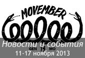 Новости недели с 11 по 17 ноября 2013