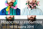 Новости недели с 10 по 16 марта 2014