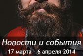 Новости за три недели с 17 марта по 6 апреля 2014