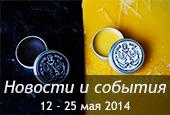 Новости за две недели с 12 по 25 мая 2014