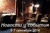 Новости недели с1по7 сентября 2014