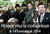 Новости недели с8по14 сентября 2014