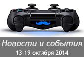 Новости недели с13по19 октября 2014