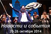 Новости недели с20по26 октября 2014
