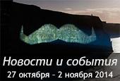 Новости недели с27октября по2ноября 2014
