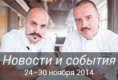 Новости недели с24по30 ноября 2014