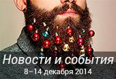 Новости недели с8по14 декабря 2014