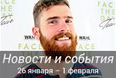 Новости недели с26января по1февраля 2015