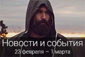 Новости недели с23февраля по1 марта 2015