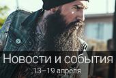 Новости недели с13по19 апреля 2015