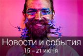 Новости недели с15по21 июня 2015