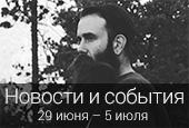Новости недели с29июня по5июля 2015