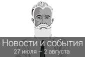 Новости недели с27июля по2августа 2015