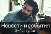 Новости недели с3по9 августа 2015