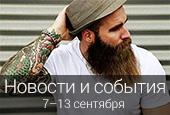 Новости недели с7по13 сентября 2015