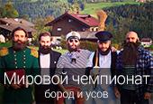 Специальный выпуск новостей: World Beard and Moustache Championships 2015