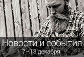 Новости недели с7по13 декабря 2015
