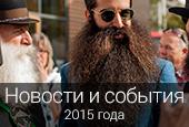 Новости: итоги 2015 года