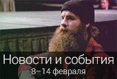 Новости недели с8по14 февраля 2016