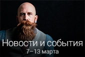 Новости недели с7по13 марта 2016