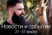 Новости недели с21по27 марта 2016