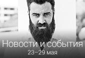 Новости недели с23 по29 мая 2016