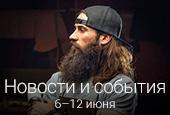 Новости недели с6 по12 июня 2016