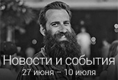 Новости за две недели с27июня по10 июля 2016