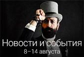 Новости недели с8 по14 августа 2016