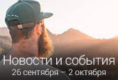Новости недели с26сентября по2октября 2016