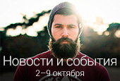 Новости недели с3 по9 октября 2016