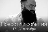 Новости недели с17 по23 октября 2016
