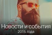 Новости: итоги 2016 года