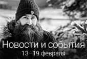 Новости недели с13 по19 февраля 2017