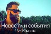 Новости недели с13 по19 марта 2017