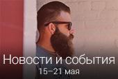 Новости недели с15 по21 мая 2017