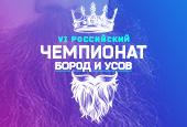 VI Российский чемпионат бород и усов
