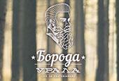 Борода Урала 2014