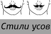 Стили усов
