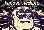 Новости недели с 14 по 20 октября 2013