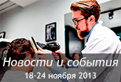 Новости недели с 18 по 24 ноября 2013