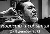 Новости недели со 2 по 8 декабря 2013