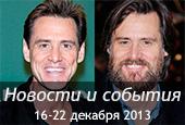 Новости недели с 16 по 22 декабря 2013