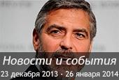Новости за месяц с 23 декабря 2013 по 26 января 2014