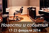 Новости недели с17по23 февраля 2014