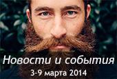 Новости недели с 3 по 9 марта 2014