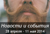 Новости за две недели с 28 апреля по 11 мая 2014