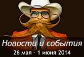 Новости недели с 26 мая по 1 июня 2014